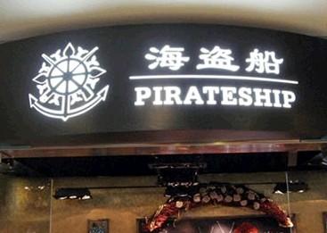 北京海盗船银饰