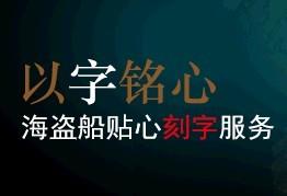 海盗船银饰官网