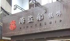 上海海盗船银饰