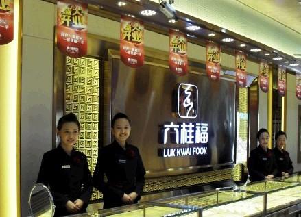 六桂福北京
