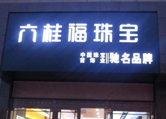 同江六桂福