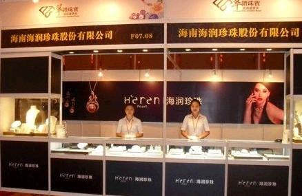 北京海润珍珠