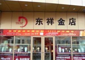 牡丹东祥金店