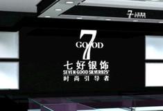 七好银饰北京