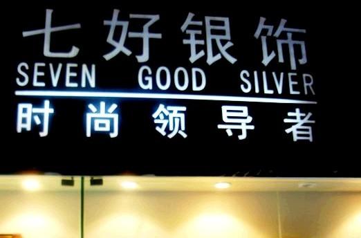上海七好银饰