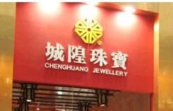 深圳城隍珠宝