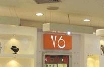 天津V6银饰
