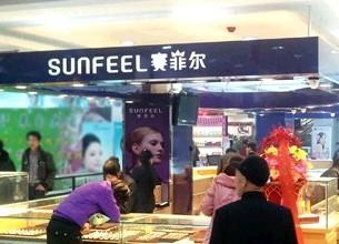 上海赛菲尔