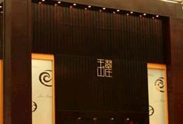 玉翠山庄杭州