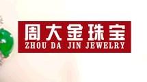 周大金珠宝官网