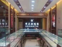 周大金珠宝广州