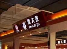 杭州周大金珠宝