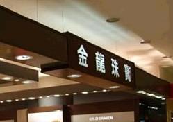 深圳金龙珠宝