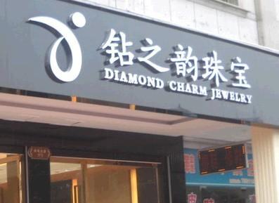 深圳钻之韵珠宝