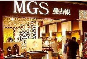 深圳曼古银MGS
