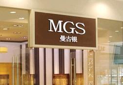 香港曼古银MGS