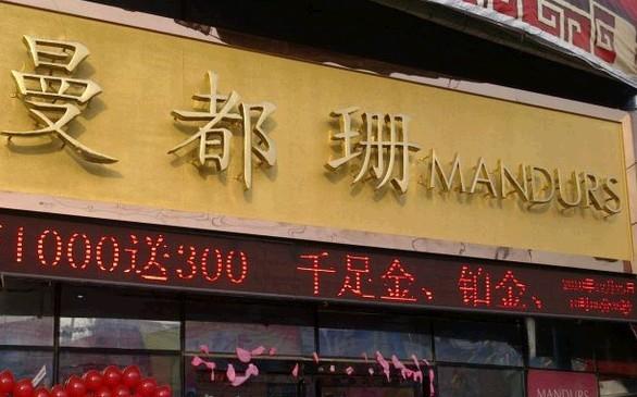 广州曼都珊珠宝