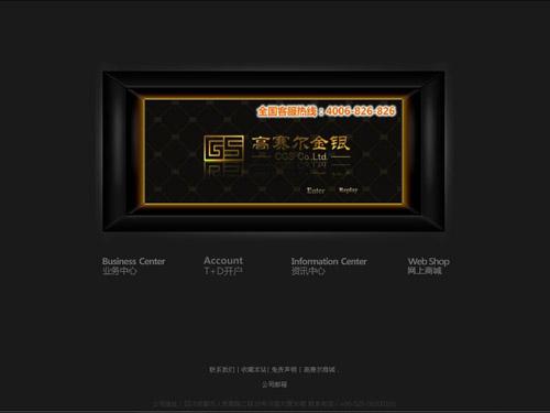 高赛尔金银有限公司官网