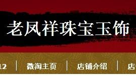 老凤祥淘宝店