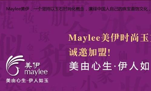 美伊Maylee