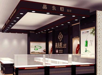 上海晶永恒珠宝