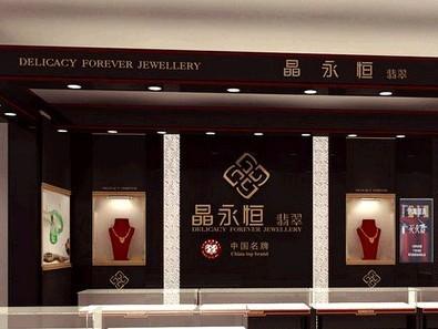 北京晶永恒珠宝