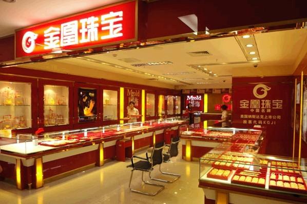 北京金凰珠宝
