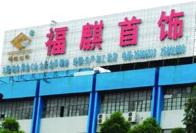 北京福麒珠宝