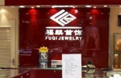 上海福麒珠宝