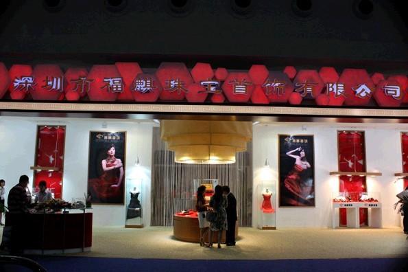 深圳福麒珠宝