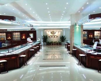福麒珠宝展厅