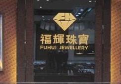 北京福辉珠宝