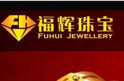 福辉珠宝官网