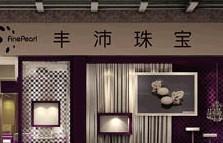 北京丰沛珠宝