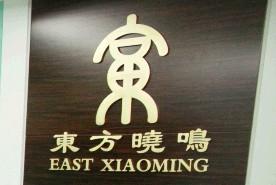 北京东方晓鸣