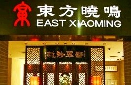 深圳东方晓鸣