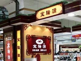 上海宝瑞源