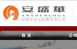 安盛华官网