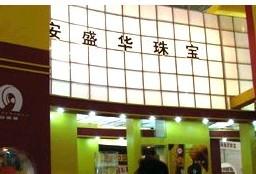 深圳安盛华