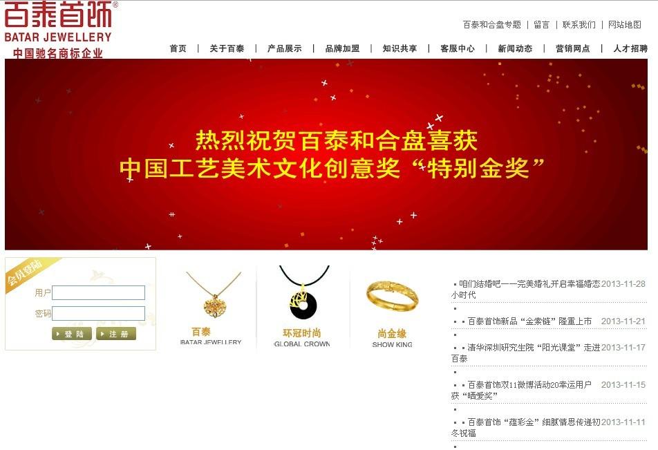 百泰珠宝官网