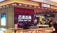 南京百泰珠宝