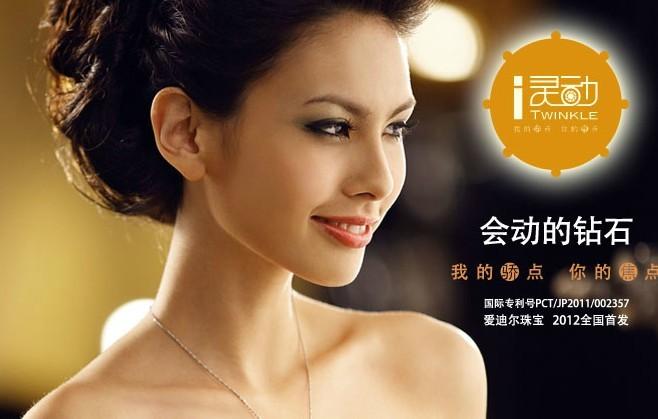 爱迪尔珠宝怎么样 爱迪尔珠宝ideal官方网站旗舰店商城 y爱高清图片