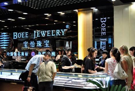 北京宝怡珠宝