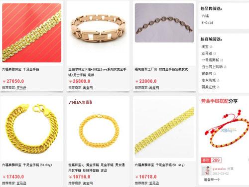黄金手链价格表