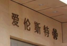 北京forevermark