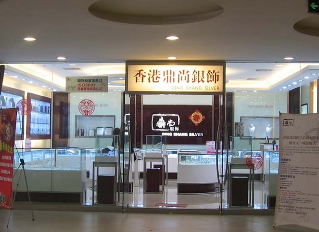 鼎尚银饰香港
