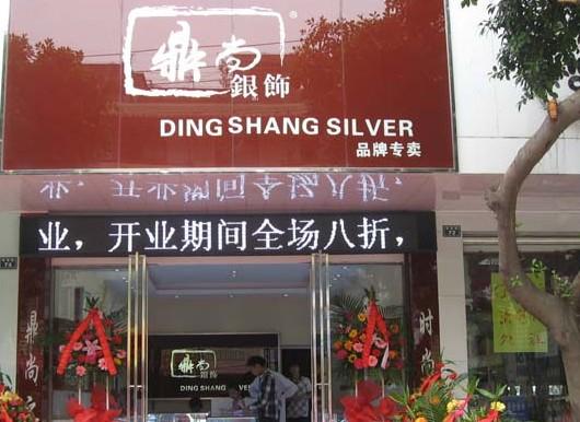 鼎尚银饰北京