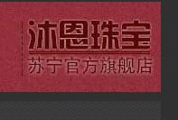 沐恩珠宝旗舰店