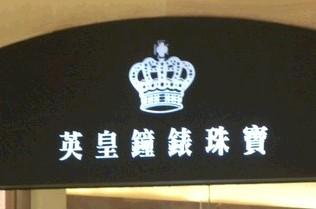 英皇珠宝北京