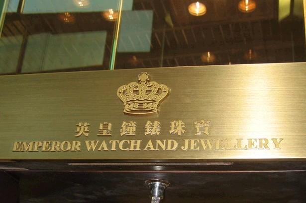 英皇珠宝南京